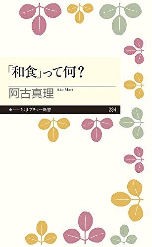 「和食」って何? (ちくまプリマー新書 234)