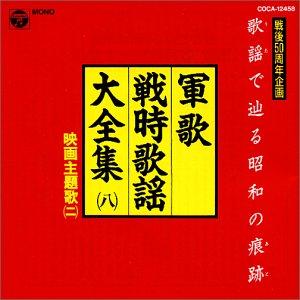 軍歌・戦時歌謡大全集 映画主題歌集 2