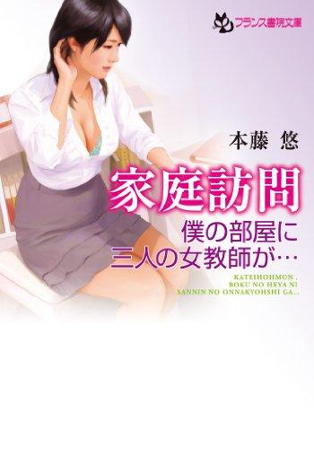 [本藤悠] 家庭訪問 僕の部屋に三人の女教師が…