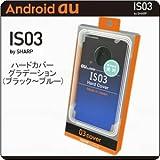 Android au IS03専用 ハードカバー(グラデーション/ブラック~ブルー)[液晶保護フィルム付き]