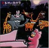 新・動物の謝肉祭?ピアノ座のHIROSHI