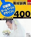素材辞典 400 10 ウェディングイメージ
