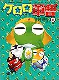ケロロ軍曹(11)