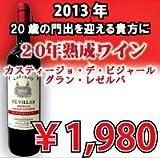 ☆20歳の門出を迎える貴方に☆スペインの20年熟成ワイン
