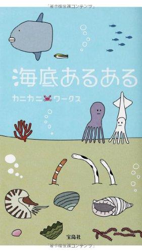 海底あるある