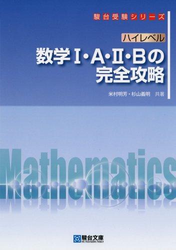 ハイレベル 数学I・A・II・B の完全攻略 (駿台受験シリーズ) -