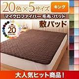 【単品】敷パッド キング モカブラウン 20色から選べるマイクロファイバー毛布・パッド 敷パッド単品
