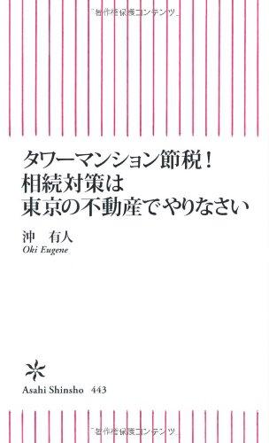 タワーマンション節税!  相続対策は東京の不動産でやりなさい (朝日新書)