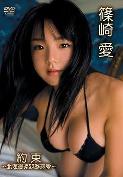 篠崎愛 約束~北海道遠距離恋愛~ [DVD]