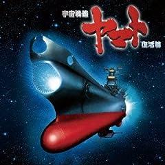 : 宇宙戦艦ヤマト復活篇オリジナルサウンドトラック