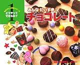 みんなだいすき!チョコレート (ものづくり絵本シリーズ どうやってできるの?)