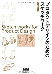 プロダクトデザインのためのスケッチワーク