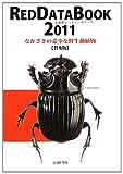 長崎県レッドデータブック―ながさきの希少な野生動植物〈2011〉