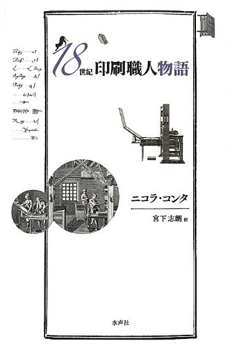 18世紀印刷職人物語