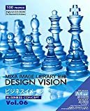 MIXA IMAGE LIBRARY別冊 DESIGN VISION Vol.06 ビジネスイメージ