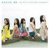 運命/ワンダフル スマイル(新井ひとみと松島湾子) (SG+DVD) タイプB