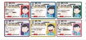 おそ松さん 不健全 ニート証明書ポストカード 全6種 非売品