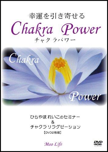 幸運を引き寄せるチャクラパワー(セミナー&リラグゼーションDVD)