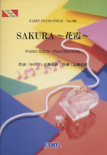 钢琴片 708 樱花 ~ 大学-由 Mika 中岛美嘉