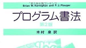 プログラム書法 第2版