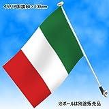 bandera italiana Tricolore de gran tamano: 90 x 135 cm de lujo Tetoron hizo hizo en Japoen