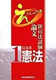 新司法試験論文えんしゅう本〈1〉公法系憲法