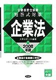 公認会計士試験短答式対策企業法 2008年版 (2008)