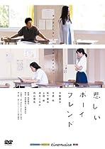 悲しいボーイフレンド [DVD]