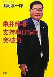 亀井静香 支持率0%の突破力