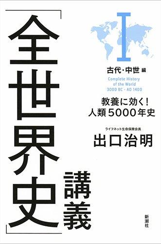 『「全世界史」講義 教養に効く! 人類5000年史』 学びを超えた知的エンターテインメント
