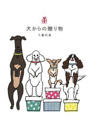 犬からの贈り物