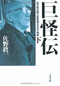 巨怪伝〈下〉―正力松太郎と影武者たちの一世紀 (文春文庫)