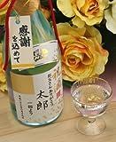 名入れのお酒(金箔入り)720ml