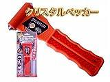 唯一の日本製&日本特許品レスキューハンマー「クリスタル・ペッカー」