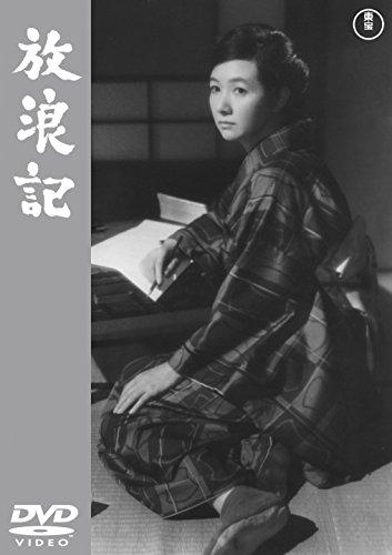 放浪記 【期間限定プライス版】 [DVD]