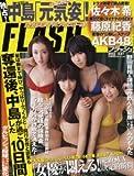 FLASH (フラッシュ) 2012年3月27日号