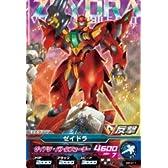 ガンダムトライエイジ 第3弾 ゼイドラ 【MR】 TA3-MR.011