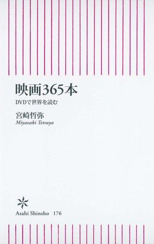 映画365本 DVDで世界を読む (朝日新書)