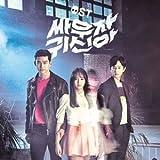 戦おう、幽霊 OST (tvN ドラマ)