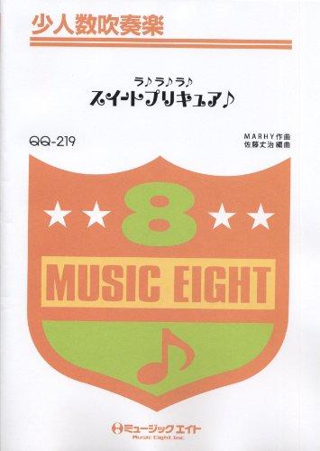 La ♪ La ♪ La ♪ Suite small band (QQ-219)