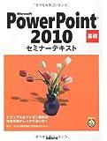 MICROSOFT POWER POINT 2010 基礎 セミナーテキスト (セミナーテキストシリーズ)
