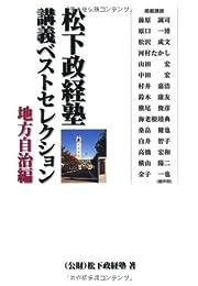 松下政経塾 講義ベストセレクション 地方自治編