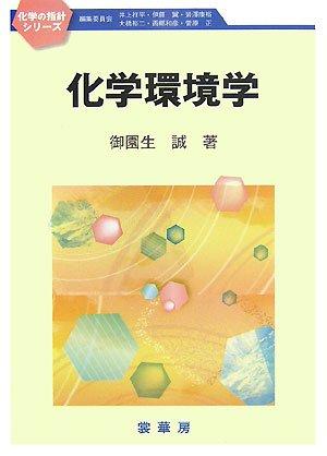 化学環境学