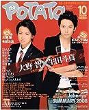 POTATO (ポテト) 2008年 10月号 [雑誌]