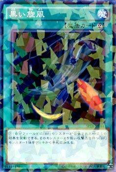 黒い旋風 パラレル 遊戯王 トライブ・フォース sptr-jp044