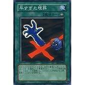 遊戯王カード 【 早すぎた埋葬 】 BE1-JP091-SR 《ビギナーズエディション1》
