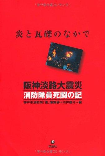 阪神淡路大震災 消防隊員死闘の記