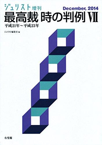 最高裁 時の判例VII〔平成21年~平成23年〕 (ジュリスト増刊)