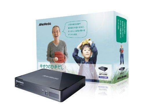 AVerMedia キオクのひきだし AVT-C293 日本正規代理店品 DV363 AVT-C293