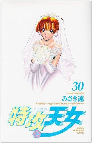 特攻天女 30 (少年チャンピオン・コミックス)